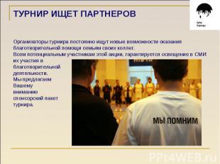 ТУРНИР ИЩЕТ ПАРТНЕРОВ Организаторы турнира постоянно ищут новые возможности оказ