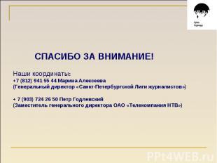 СПАСИБО ЗА ВНИМАНИЕ!Наши координаты: +7 (812) 941 55 44 Марина Алексеева(Генерал