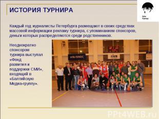 ИСТОРИЯ ТУРНИРА Каждый год журналисты Петербурга размещают в своих средствах мас