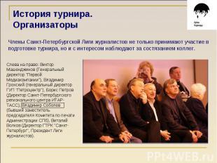 История турнира.Организаторы Члены Санкт-Петербургской Лиги журналистов не тольк