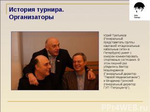 История турнира.Организаторы Юрий Третьяков (Генеральный представитель группы ка