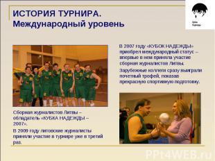 ИСТОРИЯ ТУРНИРА.Международный уровень В 2007 году «КУБОК НАДЕЖДЫ» приобрел между