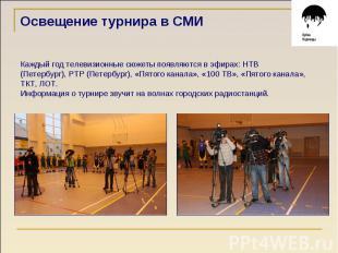 Освещение турнира в СМИ Каждый год телевизионные сюжеты появляются в эфирах: НТВ
