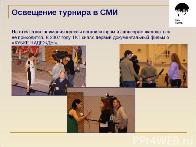 Освещение турнира в СМИ На отсутствие внимания прессы организаторам и спонсорам жаловаться не приходится. В 2007 году ТКТ сняло первый документальный фильм о «КУБКЕ НАДЕЖДЫ».