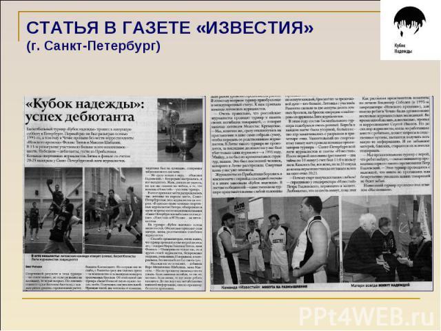 СТАТЬЯ В ГАЗЕТЕ «ИЗВЕСТИЯ» (г. Санкт-Петербург)