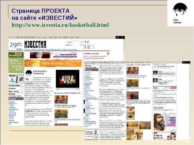 Страница ПРОЕКТА на сайте «ИЗВЕСТИЙ»http://www.izvestia.ru/basketball.html