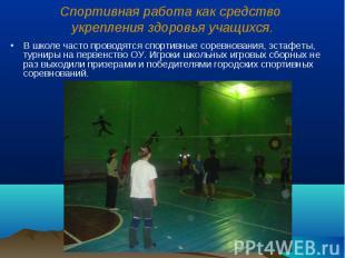 Спортивная работа как средство укрепления здоровья учащихся. В школе часто прово