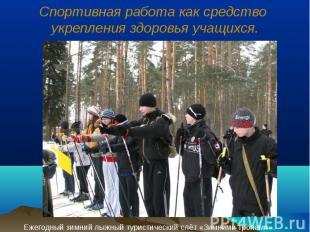 Спортивная работа как средство укрепления здоровья учащихся. Ежегодный зимний лы