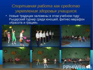 Спортивная работа как средство укрепления здоровья учащихся. Новые традиции зало