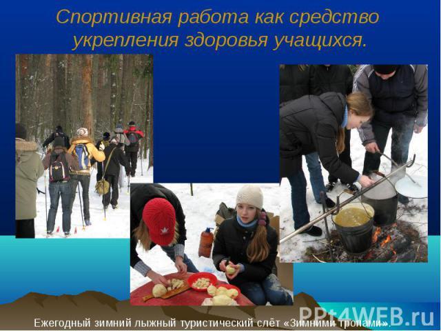 Спортивная работа как средство укрепления здоровья учащихся. Ежегодный зимний лыжный туристический слёт «Зимними тропами».