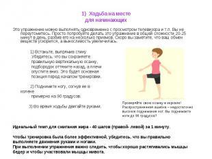 1) Ходьба на местедля начинающих Это упражнение можно выполнять одновременно с п