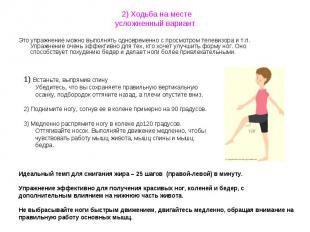 2) Ходьба на месте усложненный вариант Это упражнение можно выполнять одновремен