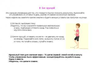3 Бег трусцой Это хорошее упражнение для тех, кто стремится быстро получить резу