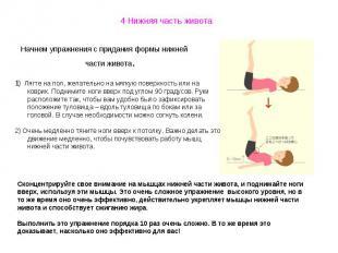 4 Нижняя часть живота Начнем упражнения с придания формы нижней части живота.1)