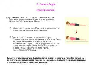 8 Спина и бедра средний уровень Это упражнение кажется простым, но очень полезно