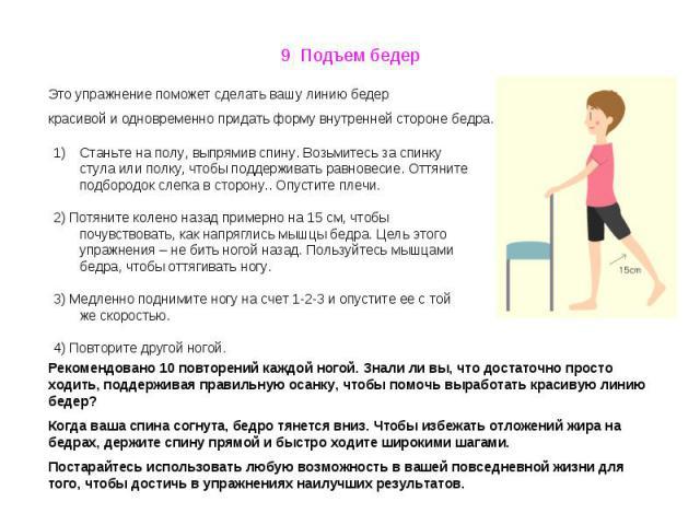 9 Подъем бедер Это упражнение поможет сделать вашу линию бедер красивой и одновременно придать форму внутренней стороне бедра.Станьте на полу, выпрямив спину. Возьмитесь за спинку стула или полку, чтобы поддерживать равновесие. Оттяните подбородок с…