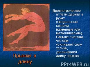 Прыжки в длину Древнегреческие атлеты держат в руках специальные гантели (каменн