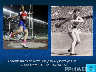 В состязаниях по метанию диска участвуют не только мужчины, но и женщины.