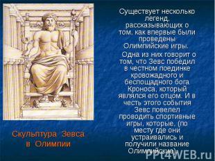 Скульптура Зевсав Олимпии Существует несколько легенд, рассказывающих о том, как
