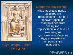 Скульптура Зевсав Олимпии Клятва участников игр: «Подтверждаю перед Зевсом, что