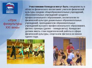 Участниками Конкурса могут быть специалисты в области физического воспитания: уч