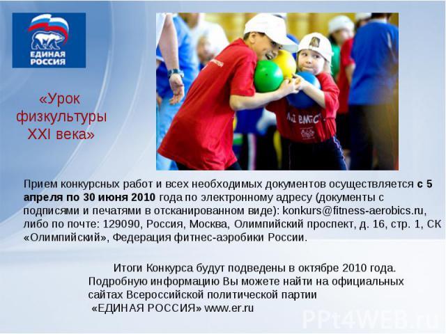 Прием конкурсных работ и всех необходимых документов осуществляется с 5 апреля по 30 июня 2010 года по электронному адресу (документы с подписями и печатями в отсканированном виде): konkurs@fitness-aerobics.ru, либо по почте: 129090, Россия, Москва,…