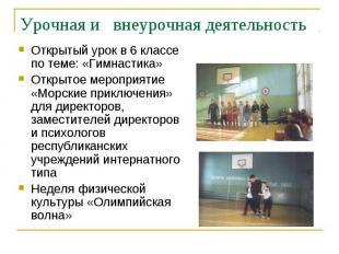 Урочная и внеурочная деятельность Открытый урок в 6 классе по теме: «Гимнастика»