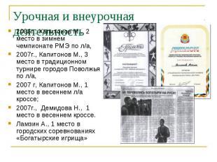 Урочная и внеурочная деятельность 2006г., Капитонов М., 2 место в зимнем чемпион