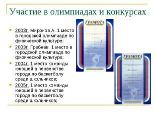Участие в олимпиадах и конкурсах 2003г. Миронов А. 1 место в городской олимпиаде