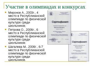 Участие в олимпиадах и конкурсах Миронов А., 2003г., 4 место в Республиканской о