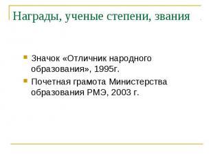 Награды, ученые степени, звания Значок «Отличник народного образования», 1995г.П