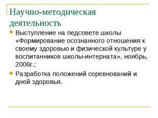 Научно-методическая деятельность Выступление на педсовете школы «Формирование ос
