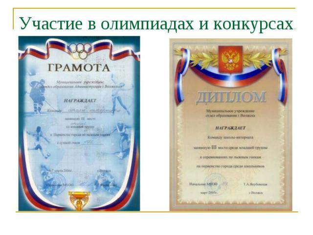 Участие в олимпиадах и конкурсах