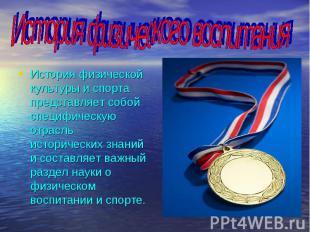 История физического воспитания История физической культуры и спорта представляет