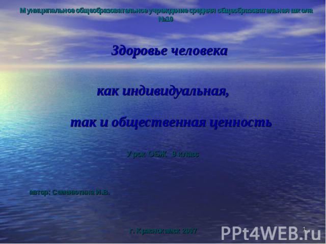Здоровье человекакак индивидуальная, так и общественная ценностьУрок ОБЖ 9 класс автор: Семенютина И.В.г. Краснокамск 2007