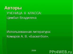 Авторы УЧЕНИЦА 6 КЛАССА:Цимбал Владилена Использованная литература:Комаров А. В.