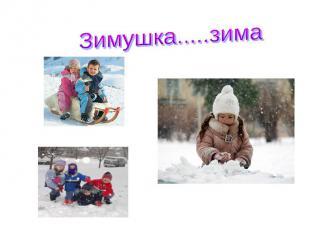 Зимушка.....зима