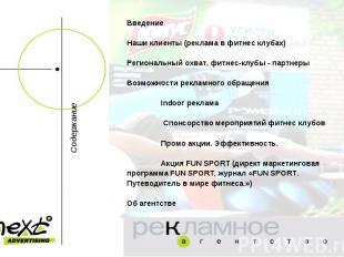 ВведениеНаши клиенты (реклама в фитнес клубах)Региональный охват, фитнес-клубы -
