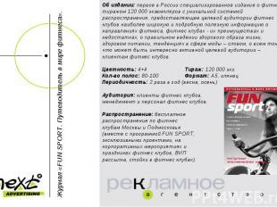 Об издании: первое в России специализированное издание о фитнесе тиражом 120 000