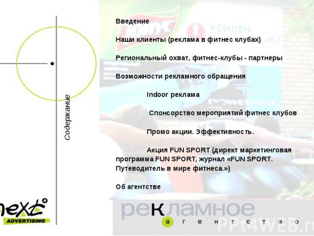 ВведениеНаши клиенты (реклама в фитнес клубах)Региональный охват, фитнес-клубы - партнерыВозможности рекламного обращенияIndoor реклама Спонсорство мероприятий фитнес клубовПромо акции. Эффективность. Акция FUN SPORT (директ маркетинговая программа …