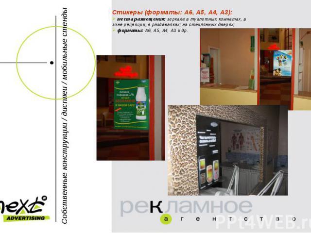 Стикеры (форматы: А6, А5, А4, А3): места размещения: зеркала в туалетных комнатах, в зоне рецепции, в раздевалках; на стеклянных дверях; форматы: А6, А5, А4, А3 и др.