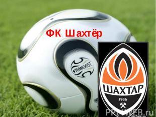 ФК Шахтёр