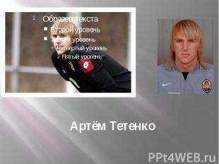 Артём Тетенко
