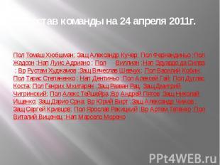 Состав команды на 24 апреля 2011г. Пол Томаш Хюбшман; Защ Александр Кучер; Пол Ф