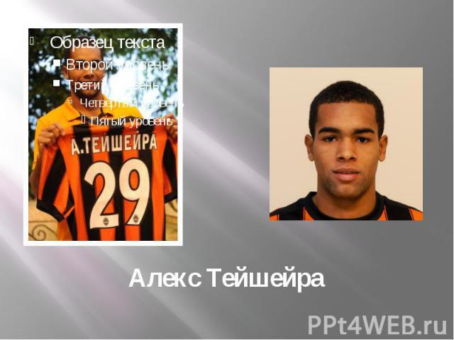 Алекс Тейшейра