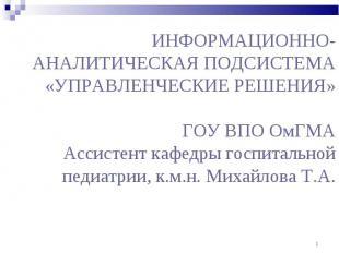 ИНФОРМАЦИОННО-АНАЛИТИЧЕСКАЯ ПОДСИСТЕМА «УПРАВЛЕНЧЕСКИЕ РЕШЕНИЯ»ГОУ ВПО ОмГМААсси