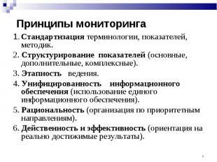 Принципы мониторинга 1. Стандартизация терминологии, показателей, методик.2. Стр