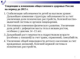 Тенденции к изменению общественного здоровья России на период до 2015 г. 1. Стаб