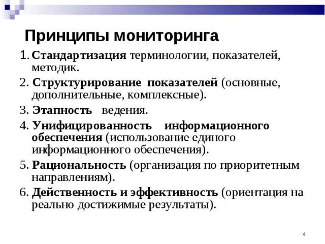 Принципы мониторинга 1. Стандартизация терминологии, показателей, методик.2. Структурирование показателей (основные, дополнительные, комплексные).3. Этапность ведения. 4. Унифицированность информационного обеспечения (использование единого информаци…
