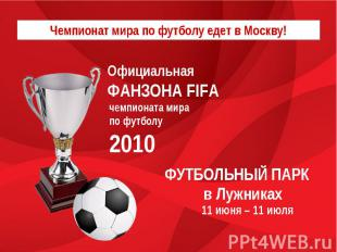 Чемпионат мира по футболу едет в Москву!Официальная ФАНЗОНА FIFAчемпионата мира